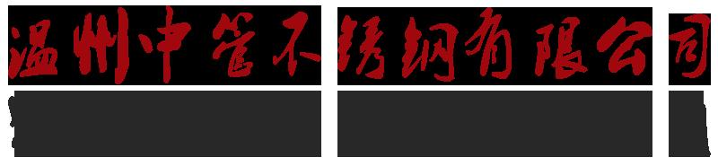 温州中管不锈钢有限公司  网站中文站标